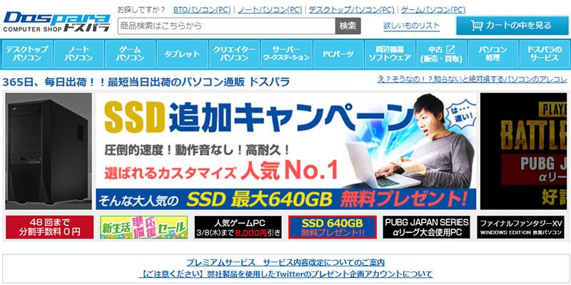 a373a0f62d BTOパソコンの教科書   比較して選ぶおすすめのBTOパソコン